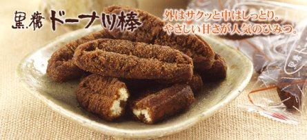 黒糖ドーナツ棒(イメージ)